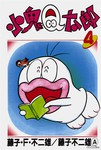 小鬼Q太郎漫画第4卷