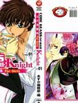 反逆的鲁路修Knight漫画第1卷