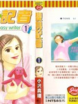 变身记者漫画第1卷