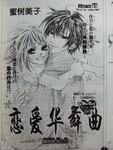 恋爱华舞曲漫画第12话