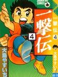 一击传漫画第4卷