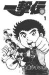 一击传漫画第1卷