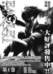 射雕英雄传EAGLET漫画第8话