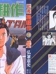 社长岛耕作漫画第13卷