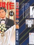 社长岛耕作漫画第14卷