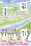 Lolicon-SAGA漫画第1话
