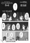俺野鸟观察记漫画第9话