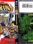 BB战士三国传-英雄激突篇漫画第3卷