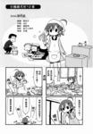 希望宅邸漫画第38话