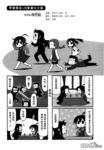希望宅邸漫画第40话