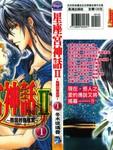 星座宫神话Ⅱ苏醒的星座宫漫画第1卷