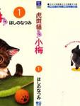 虎斑猫小梅漫画第1卷