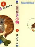 虎斑猫小梅漫画第4卷