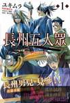 长洲五人眾漫画第1卷