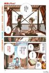 海物语漫画第9话