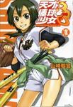 天才棒球少女漫画第1卷