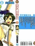 天才棒球少女漫画第2卷