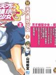 天才棒球少女漫画第3卷