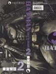 BATMAN-CHILD_OF-DREAMS漫画第2卷