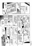 姬名与龟名漫画第2话