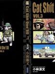 猫屎一号漫画第3卷