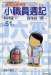 小职员周记漫画第51卷