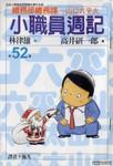小职员周记漫画第52卷