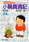 小职员周记漫画第54卷