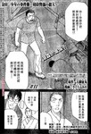 剑持警部杀人事件漫画第11话
