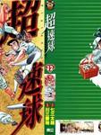 超速球漫画第12卷