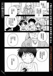 日照天神街漫画第2话