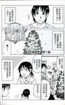 妹之思春期漫画外传:第2话