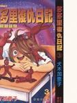 多多里復仇日记漫画第3卷