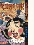 多多里復仇日记漫画第7卷