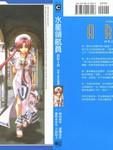 水星领航员(小说)漫画第1卷
