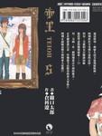 帝王漫画第5卷