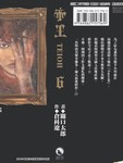 帝王漫画第6卷