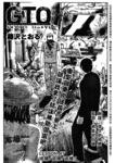 GTO湘南14日漫画第67话