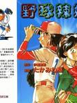 野球辣妹漫画第1卷