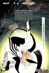 白蔷薇的猫漫画第8话