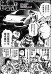 去开痛车吧漫画第3话