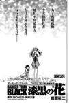 黑之契约者-漆黑之花漫画第31话