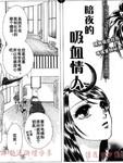午夜·秘书漫画第33话