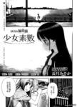 少女素数漫画第15话