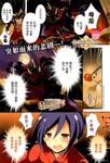 Sacred_Blaze漫画第1话