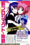 KIDDY_GiRL-AND漫画第1话