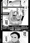 机动战士高达-DAY-AFTER-TOMORROW漫画第1话