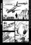 机长爱丽丝漫画第9话