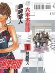 六本木鲜师漫画第1卷