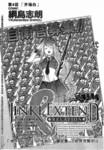 JINKI_EXTEND_RELATION漫画第4话